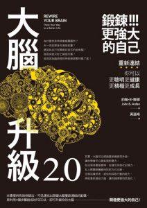 大腦升級2.0