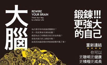 大腦升級2.0,鍛鍊更強大的自己