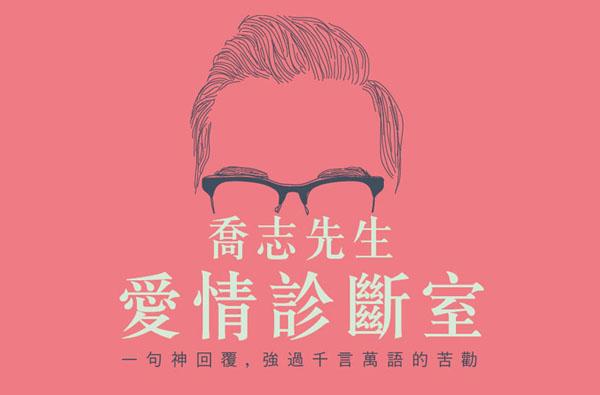 喬志先生愛情診斷室:一句神回覆,強過千言萬語的苦勸