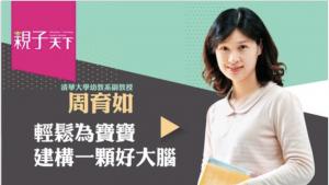 中文課程-七堂課輕鬆為0~6歲寶寶建構一顆好大腦