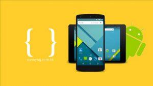 2小時成為Android開發者(普通話授課)
