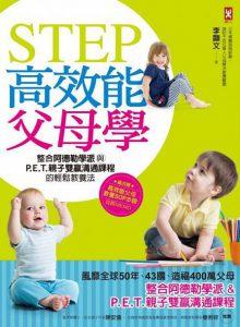 STEP高效能父母學:整合阿德勒學派與P‧E‧T‧親子雙贏溝通課程的輕鬆教養法