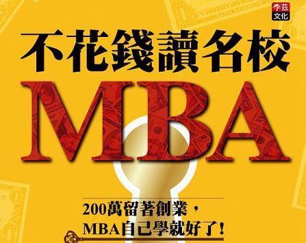 不花錢讀名校MBA:200萬留著創業,MBA自己學就好了!