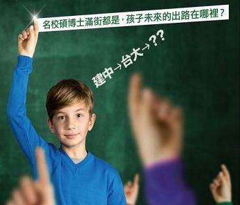 學歷的有效期限只有3年,思考力才是孩子成功的保證書