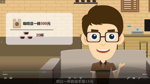創業開店必修財務基礎-中文課程