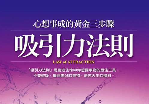 吸引力法則:心想事成的黃金三步驟 Law of Attraction