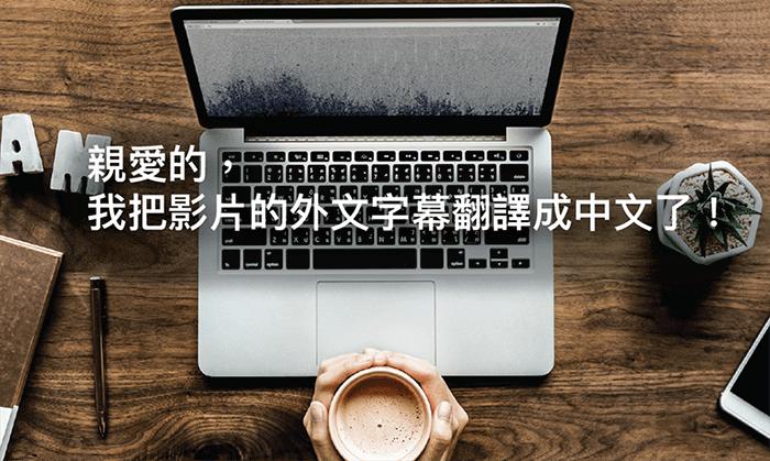 親愛的,我把影片的外文字幕翻譯成中文了!