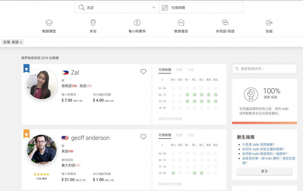 像Uber一樣的語言學習平台:italki,隨時隨地向全世界的老師學道地語言
